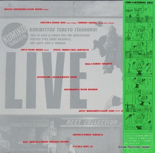 YAMASHITA, KUMIKO live best collection AX-7363-A - back cover