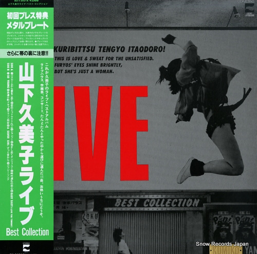 YAMASHITA, KUMIKO live best collection AX-7363-A - front cover