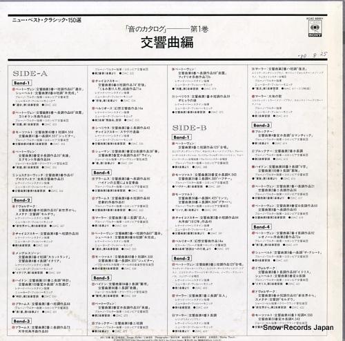V/A new best classics 150 vol.1 XCAC92001 - back cover