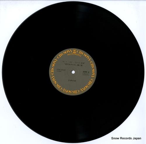 V/A new best classics 150 vol.1 XCAC92001 - disc