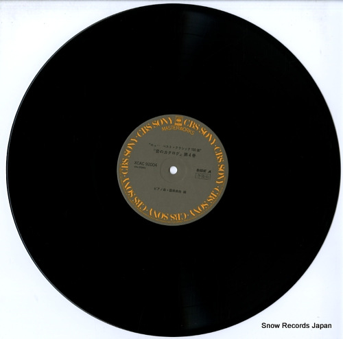 V/A new best classics 150 vol.4 XCAC92004 - disc