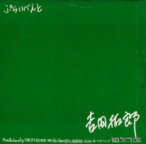 YOSHIDA, TAKURO private FLL-5007 - back cover