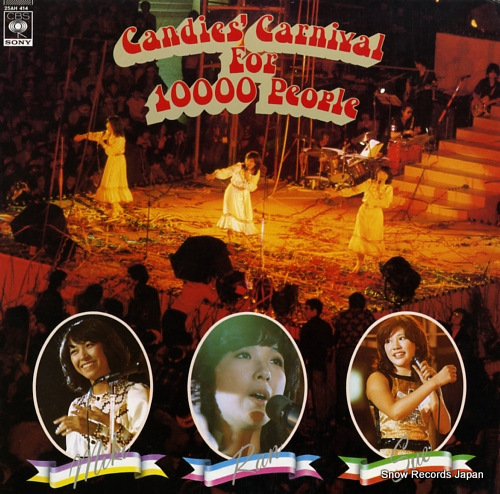 CANDIES candies memory 6 / candies' carnival for 10000 people 25AH414 - front cover
