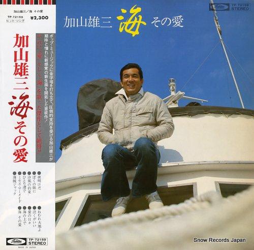 加山雄三 海・その愛 TP-72159