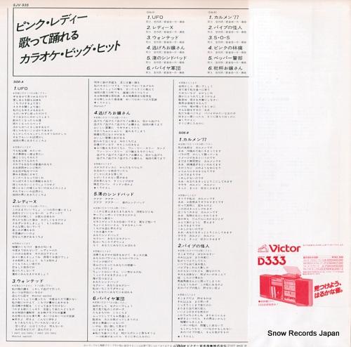 PINK LADY utatte odoreru karaoke big hit SJV-935 - back cover