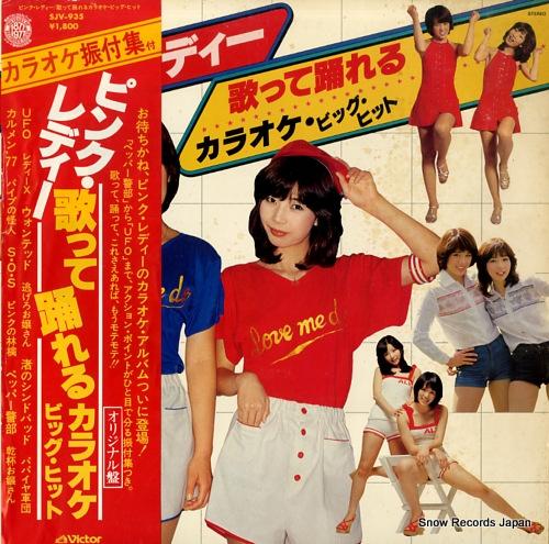 PINK LADY utatte odoreru karaoke big hit SJV-935 - front cover