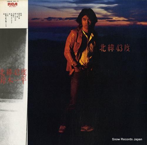 SUZUKI, IPPEI hokui 43do RHL-8501 - front cover