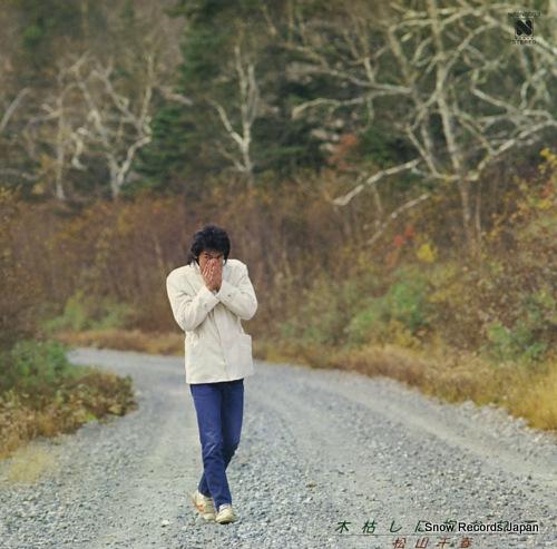 松山千春 木枯しに抱かれて N28N0003