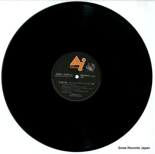 SOUNDTRACK harmagedon C28Y0044 - disc