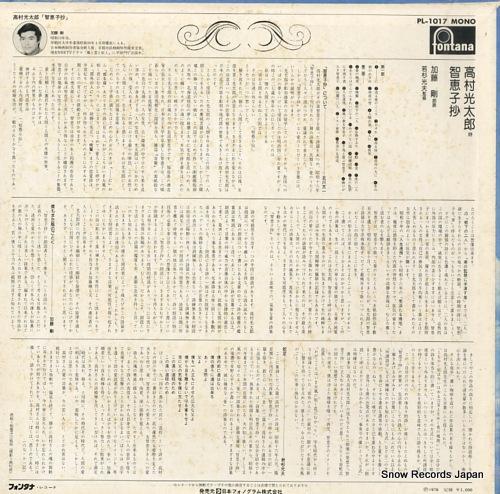加藤剛 智恵子抄 PL-1017
