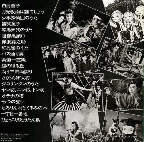 V/A natsukashino kodomobangumi theme shu CW-7100 - back cover