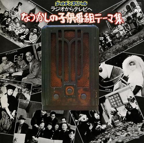 V/A natsukashino kodomobangumi theme shu CW-7100 - front cover
