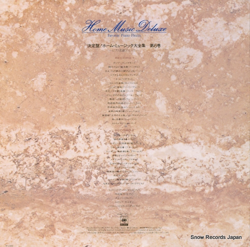V/A home music deluxe favorite piano pieces vol.6 30AC1851-2 - back cover