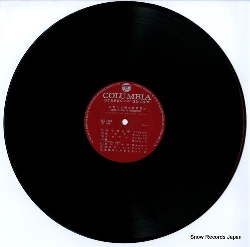 V/A あなたと僕の視聴室/コロムビア・ヤング・スター・ヒット・ヒット ALS-4505
