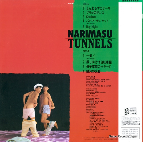 TUNNELS narimasu SJX-30265 - back cover