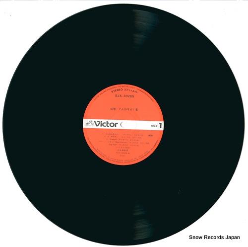 TUNNELS narimasu SJX-30265 - disc