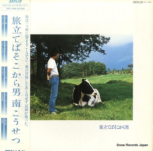 MINAMI, KOUSETSU tabidateba sokokara otoko OPL-1005 - front cover