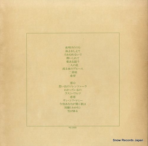 KISHI, YOKO best album SKA8 - back cover