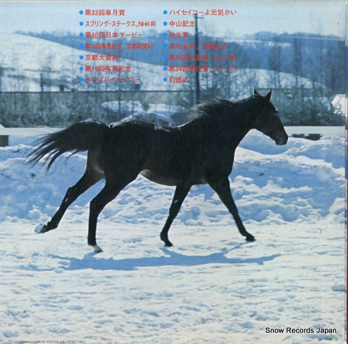 MASUZAWA, SUEO saraba hai seiko MR7006 - back cover