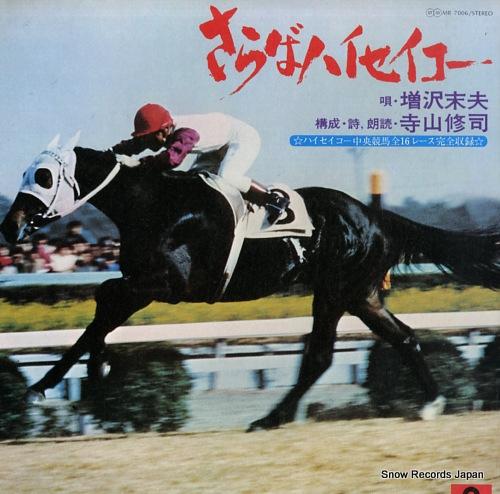 MASUZAWA, SUEO saraba hai seiko MR7006 - front cover