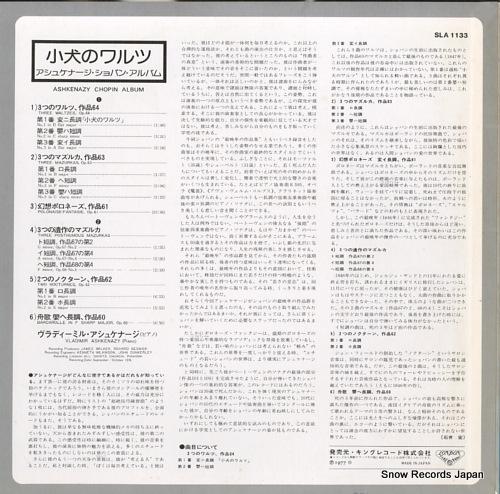 ASHKENAZY, VLADIMIR ashkenazy chopin album SLA1133 - back cover