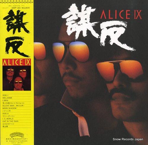 ALICE - muhon / alice ix - LP