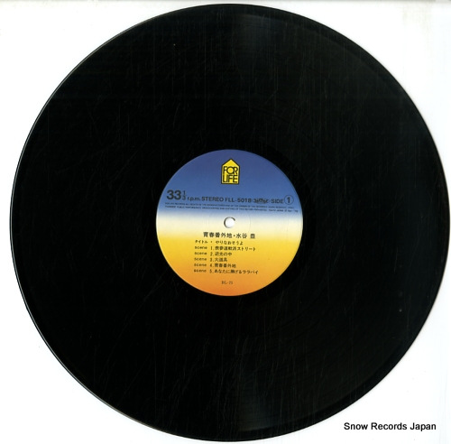 MIZUTANI, YUTAKA seishun bangaichi FLL-5018 - disc