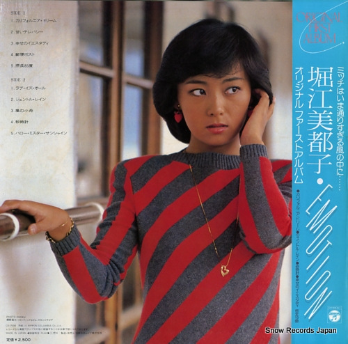 HORIE, MITSUKO emotion CX-7006 - back cover
