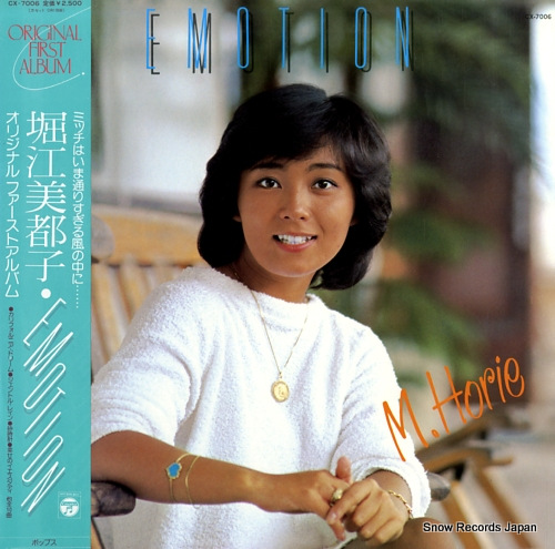 HORIE, MITSUKO emotion CX-7006 - front cover