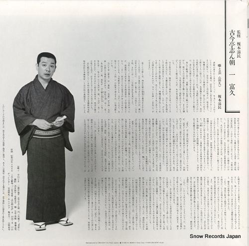 KOKONTEI, SHINCHOU 1 - tomikyu 22AG496 - back cover