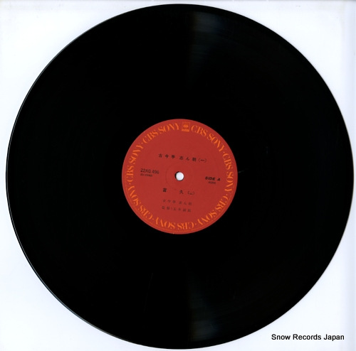 KOKONTEI, SHINCHOU 1 - tomikyu 22AG496 - disc