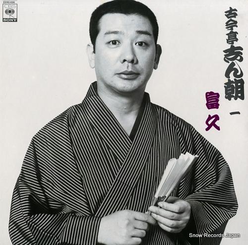 KOKONTEI, SHINCHOU 1 - tomikyu 22AG496 - front cover