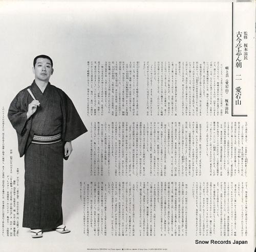 KOKONTEI, SHINCHOU 2-atagoyama 22AG497 - back cover