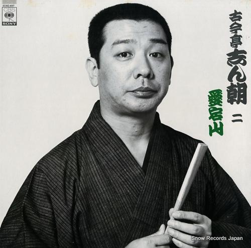 KOKONTEI, SHINCHOU 2-atagoyama 22AG497 - front cover
