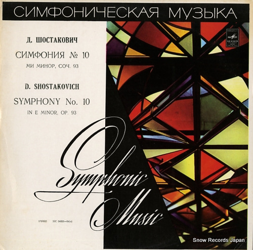KONDRASHIN, KIRILL shostakovich; symphony no.10 in e minor op.93 33C04505-06(A) - front cover