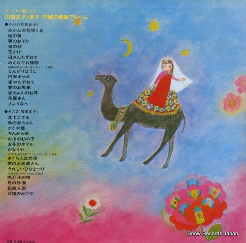KAWADA, MASAKO AND TAKAKO fumetsu no douyou album EDM-25-6 - back cover