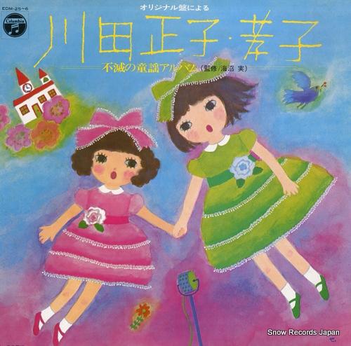 KAWADA, MASAKO AND TAKAKO fumetsu no douyou album EDM-25-6 - front cover
