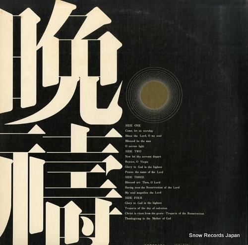 SVESHNIKOV, ALEXANDER rachmaninov; vespers, op.37 SMK-9007-8 - back cover