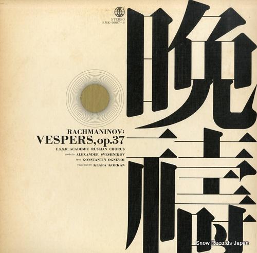 SVESHNIKOV, ALEXANDER rachmaninov; vespers, op.37 SMK-9007-8 - front cover