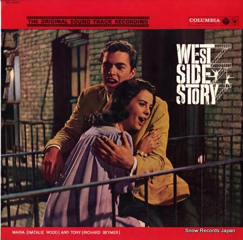 サウンドトラック ウェスト・サイド物語 SL-1077