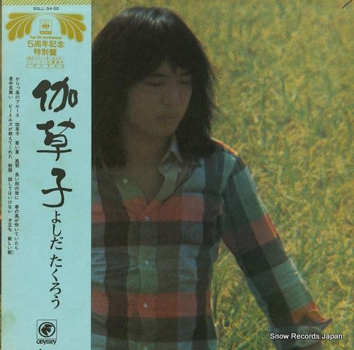 YOSHIDA, TAKURO otogizoushi SOLL-34-OD - front cover