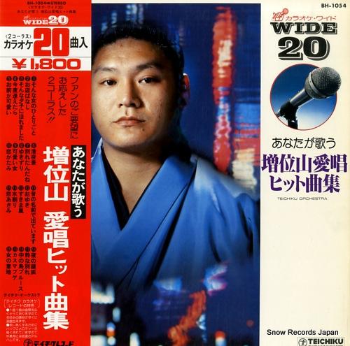 増位山太志郎 カラオケ・ワイド・あなたが歌う増位山愛唱ヒット曲集 BH-1054