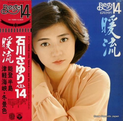 ISHIKAWA SAYURI - danryu best 14 - LP