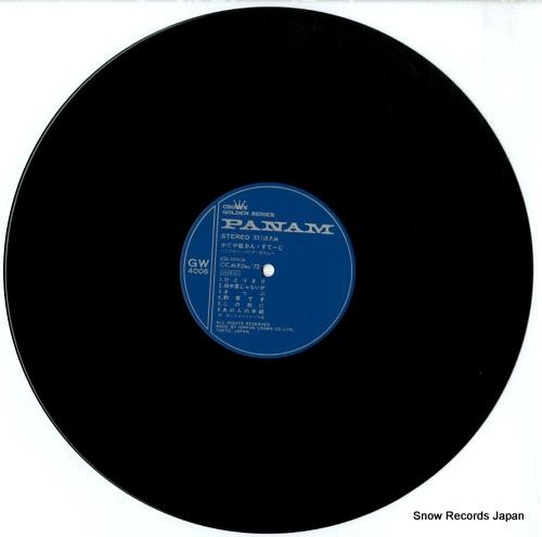 KAGUYAHIME on stage GW-4006 - disc
