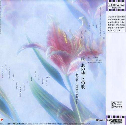 YUKI, SAORI, AND SACHIKO YASUDA zoku anotoki konouta ETP-80192 - back cover