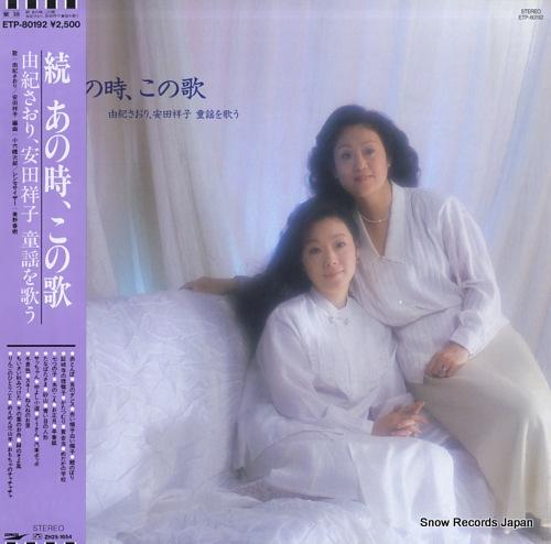 YUKI, SAORI, AND SACHIKO YASUDA zoku anotoki konouta ETP-80192 - front cover