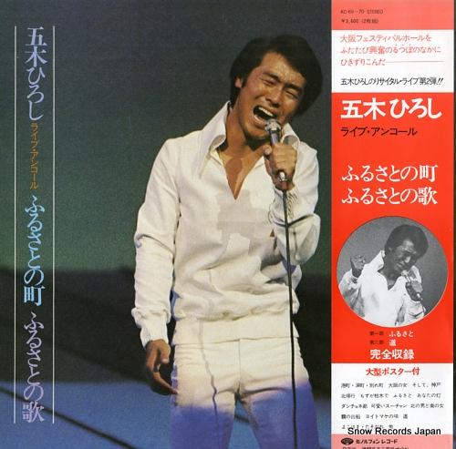 五木ひろし ふるさとの町・ふるさとの歌 KC-69-70