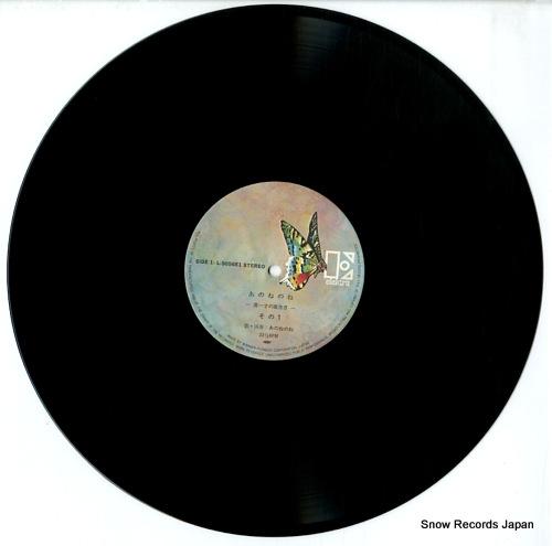 ANONENONE man issai no tanjoubi L-5056-7E - disc