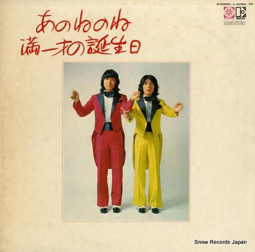 ANONENONE man issai no tanjoubi L-5056-7E - front cover