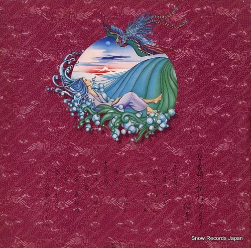 EMU sonotoki watashi wa hitori WF-9004 - back cover